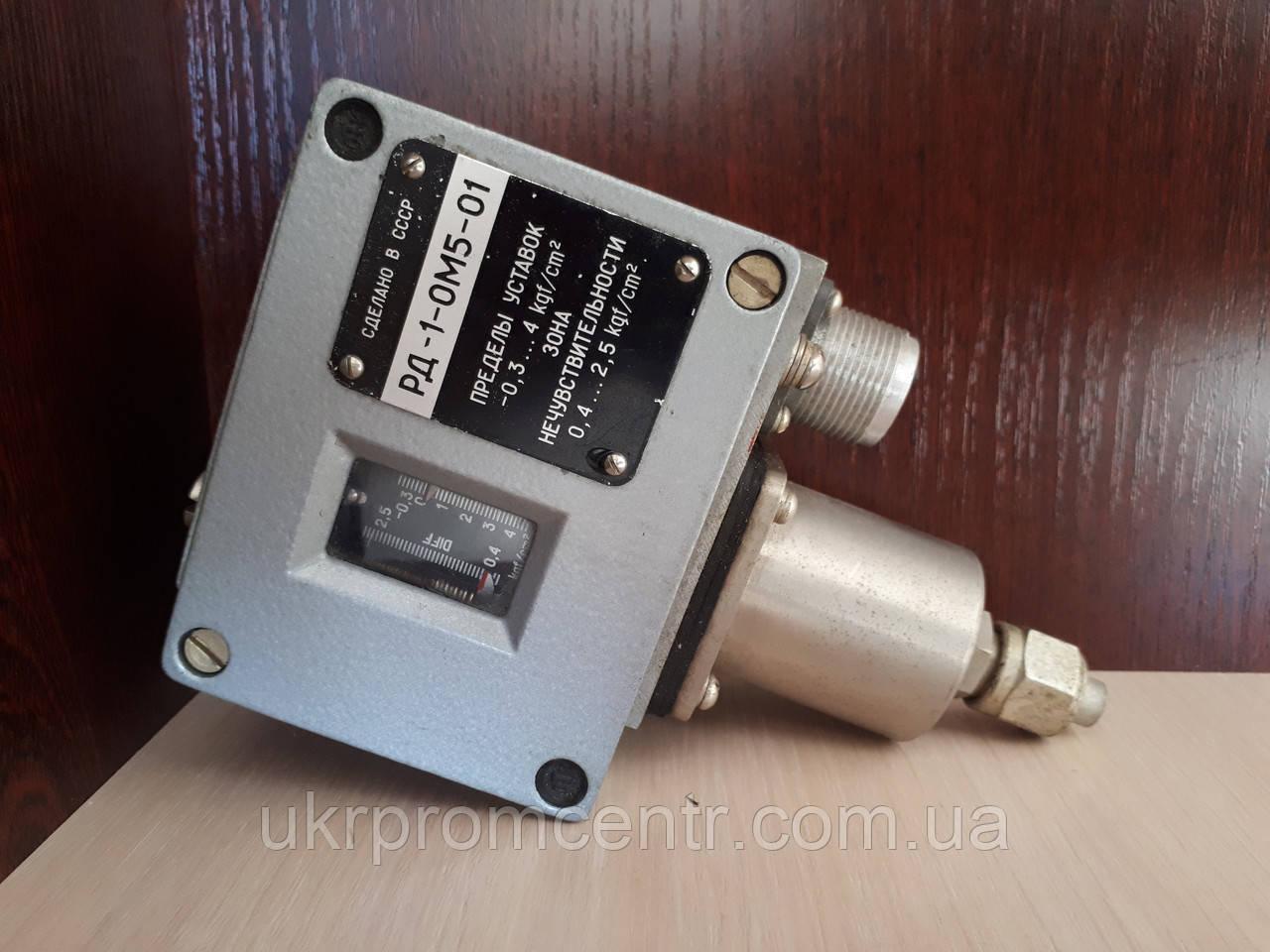 Датчики-реле давления РД1-ОМ5, РД2-ОМ5