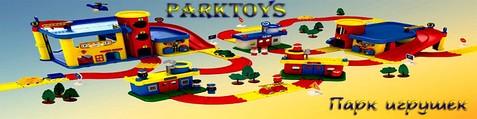 """Интернет-магазин игрушек """"Parktoys-парк игрушек"""""""