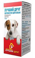 Лучший друг вермистоп антигельминтная суспензия для собак 10мл