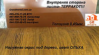 Профнастил под дерево цвет ОЛЬХА Киев, профнастил под дерево двухсторонний, профнастил на забор под ДЕРЕВО