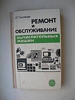 """Белевцев А. """"Ремонт и обслуживание вычислительных машин"""""""