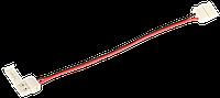 Коннектор 5шт IP65 RGB 10 мм  (разъем - 15 см - разъем) IEK