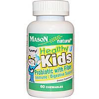 Mason Naturals, Healthy Kids Probiotic With Fiber детский пробиотик с клетчаткой