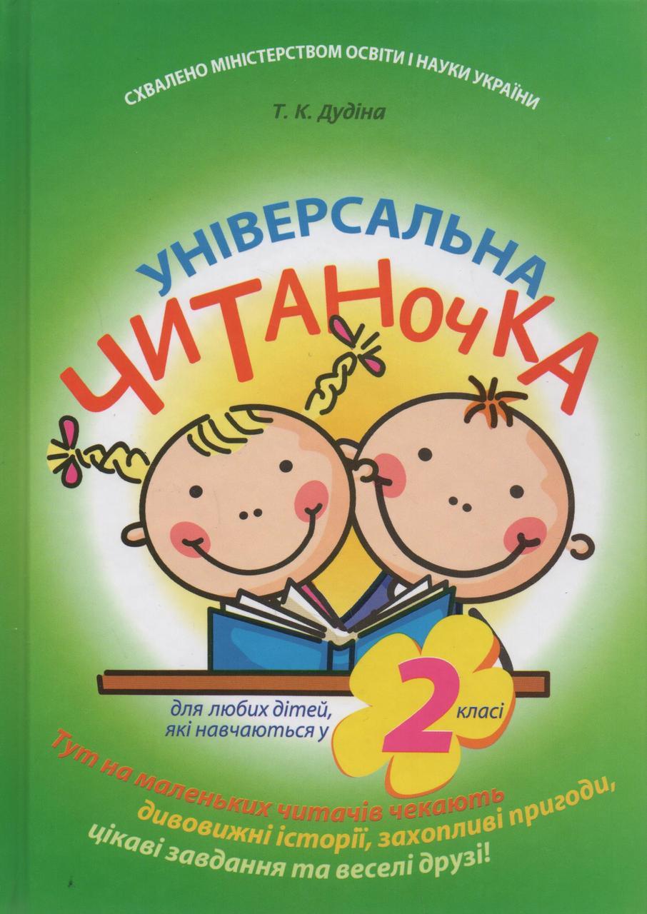 Універсальна читаночка для любих дітей, які навчаються у 2 класі. Т. К. Дудіна