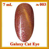 DIS УФ Гель-лак Galaxy cat eye 7,5 мл. тон 003 Коричневый