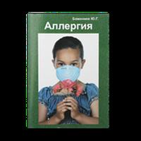 "Книга ""Аллергия"" Ю.Г. Боженков"