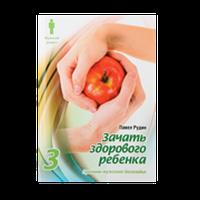 """Книга """"Зачать здорового ребенка"""" часть 3. П. Рудин"""
