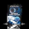 """Книга """"Звёздные войны вирусов"""""""