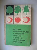 """Потапов С. """"Методика постановки опытов с плодовыми, ягодными и цветочно-декоративными растениями"""""""