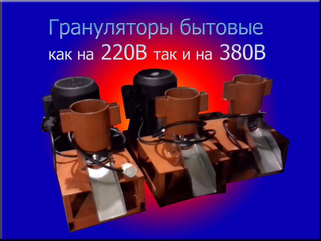 """Гранулятор бытовой с плоской матрицей 120мм с бензиновым двигателем """"ФЕРМЕР-2"""""""