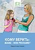 """Книга """"Кому верить-маме или рекламе"""""""