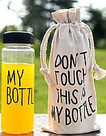 Бутылочка My bottle май батл