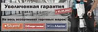 Увеличенная гарантия Sturm, Енергомаш, BauMaster