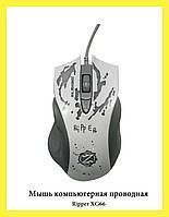 Мышь компьютерная проводная Ripper XG66!Акция