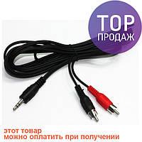 Аудио-кабель 3.5 jack - 2RCA 1,5м