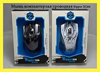 Мышь компьютерная проводная Ripper XG66, фото 1