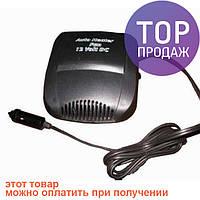 Тепловентилятор автомобильный 150W  / автообогреватель 12 V / обогреватель для авто