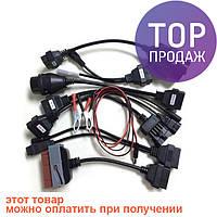 Набор OBD2 переходников для Autocom CDP TCS DS150E/аксессуары для авто