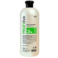 Крем-окислитель ProfiStyle для волос 3% 1000 мл