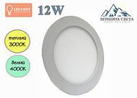 Светодиодный светильник 12w LEDLIGHT (аналог AL500) 3000К/4000К