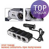 Тройник сплиттер в прикуриватель авто адаптер USB WF-0120/аксессуары для авто