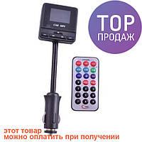 Автомобильный FM-модулятор 9013 / Aксессуары для авто