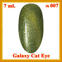 DIS УФ Гель-лак Galaxy cat eye 7,5 мл. тон 007 Зеленый