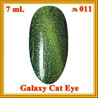 DIS УФ Гель-лак Galaxy cat eye 7,5 мл. тон 011 Изумрудно-Зеленый
