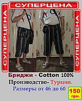 Брюки шорты летние + барсетка. Бриджи мужские. Cotton. Полосатая расцветка.  Производство Турция.