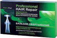 Professional HAIR Repair БАЛЬЗАМ-ОБЕРТЫВАНИЕ молекулярное биоармирование и восстановление, 10шт.х10