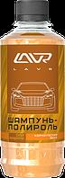 LN2202-L Автошампунь-поліроль карнаубний віск (суперконцентрат 1:120-1:160) LAVR Carnauba wax 330мл