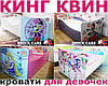 Эксклюзивно! Кровати для девочек КИНГ КВИН с рисунками DISNEY купить недорого http://кровать-машина.com.ua/ БЕСПЛАТНАЯ ДОСТАВКА!