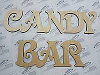 Слова для свадебного декора Candy Bar