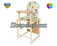 Детский стульчик для кормления Natalka - Совы