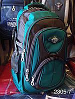 Модный школьный рюкзак Baohua серый/черный/мятный оптом
