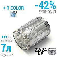 Водосберегающая LED насадка-аэратор на кран с подсветкой 1 цвет (синий)