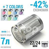 Водосберегающая LED насадка-аэратор на кран 7 цветов