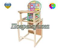 Детский стульчик для кормления Natalka - Лужайка
