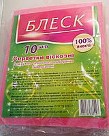 Салфетки вискозные Блеск 10 шт