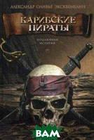 Эксквемелин Александр Оливье Карибские пираты