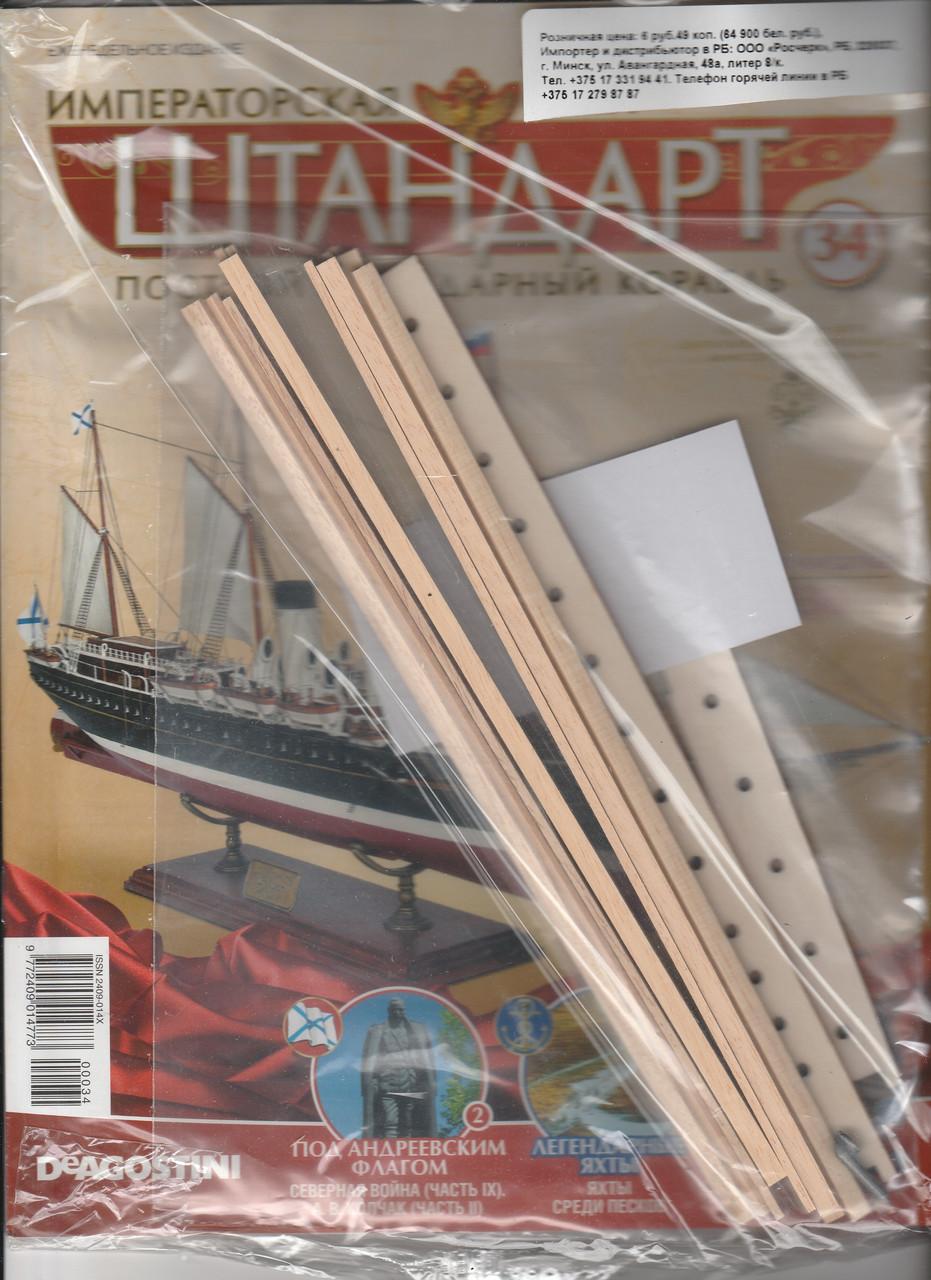 "Яхта ""Штандарт"" №34"