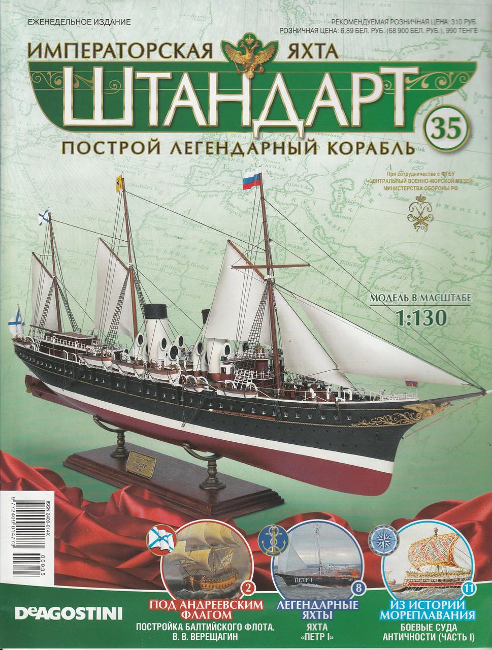 "Яхта ""Штандарт"" №35"