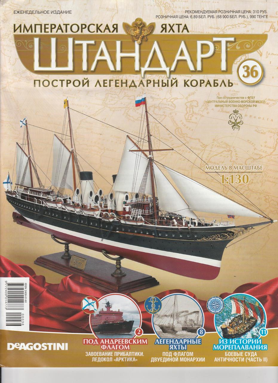 "Яхта ""Штандарт"" №36"