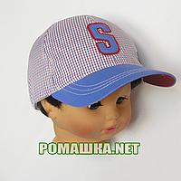 Детская кепка бейсболка для мальчика р. 48 ТМ Ромашка 3642 Голубой