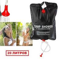 Душ дачный, походный, автомобильный Camp Shower 20л FC
