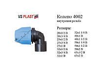 Колено внутрення резьба 4002 VS PLAST