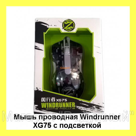 Мышь проводная Windrunner XG75 с подсветкой