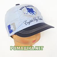 Детская кепка бейсболка для мальчика р. 50 ТМ Ромашка 3644 Синий