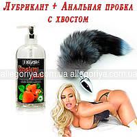 Гель- лубрикант с ароматом клубники  + анальная пробка с хвостом