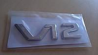 Эмблема шильдик значок V12